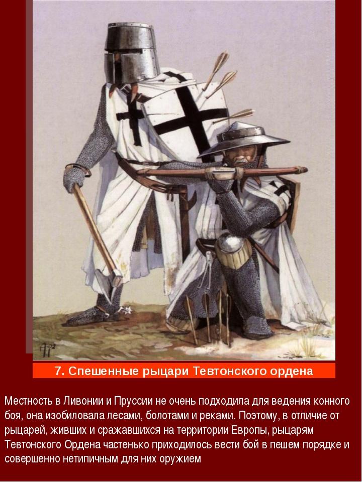 Местность в Ливонии и Пруссии не очень подходила для ведения конного боя, она...