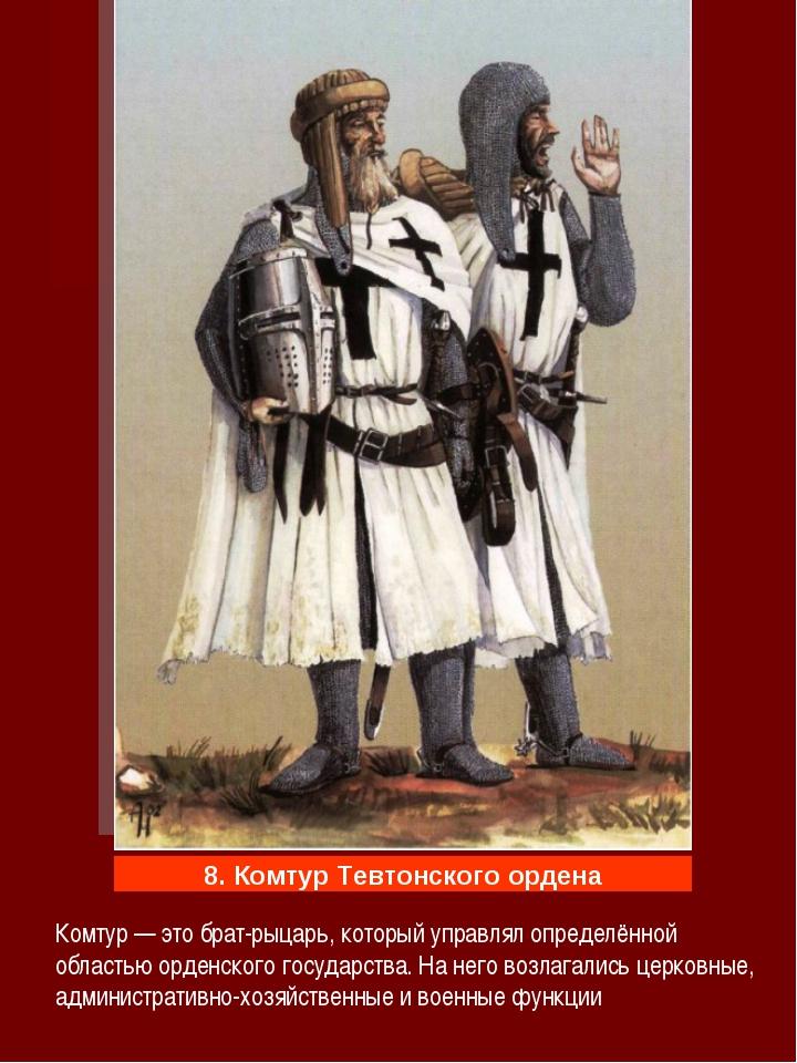 Комтур — это брат-рыцарь, который управлял определённой областью орденского г...
