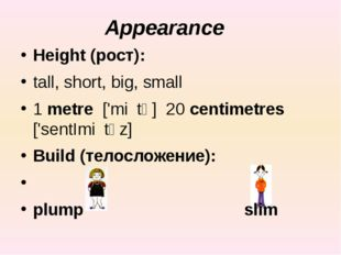 Appearance Height (рост): tall, short, big, small 1 metre ['mі׃tә] 20 centime