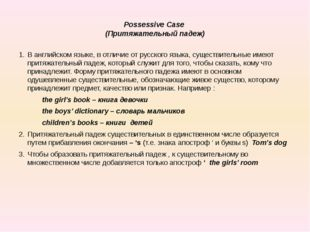 Possessive Case (Притяжательный падеж) В английском языке, в отличие от русс