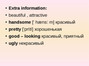 Extra information: beautiful , attractive handsome [' hænsәm] красивый pretty