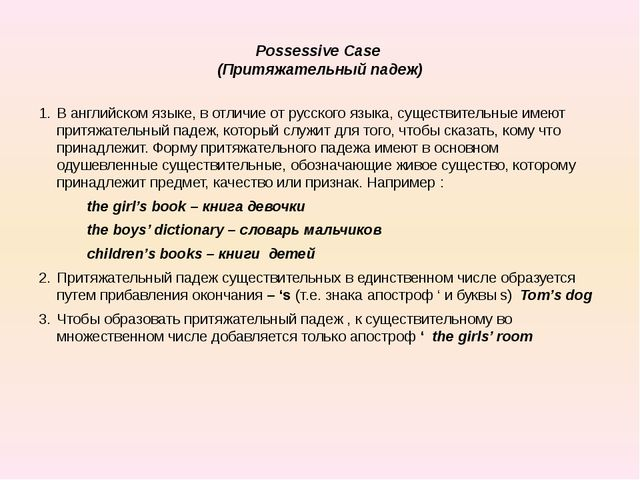 Possessive Case (Притяжательный падеж) В английском языке, в отличие от русс...