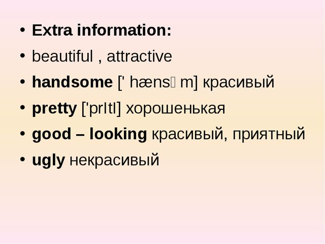 Extra information: beautiful , attractive handsome [' hænsәm] красивый pretty...