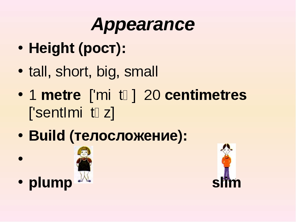 Appearance Height (рост): tall, short, big, small 1 metre ['mі׃tә] 20 centime...