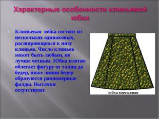 Клиньевая юбка состоят из нескольких одинаковых, расширяющихся к низу клиньев