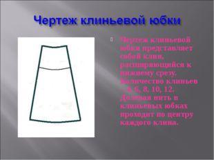 Чертеж клиньевой юбки представляет собой клин, расширяющийся к нижнему срезу.