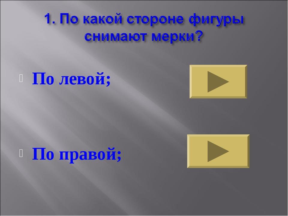 По левой; По правой;