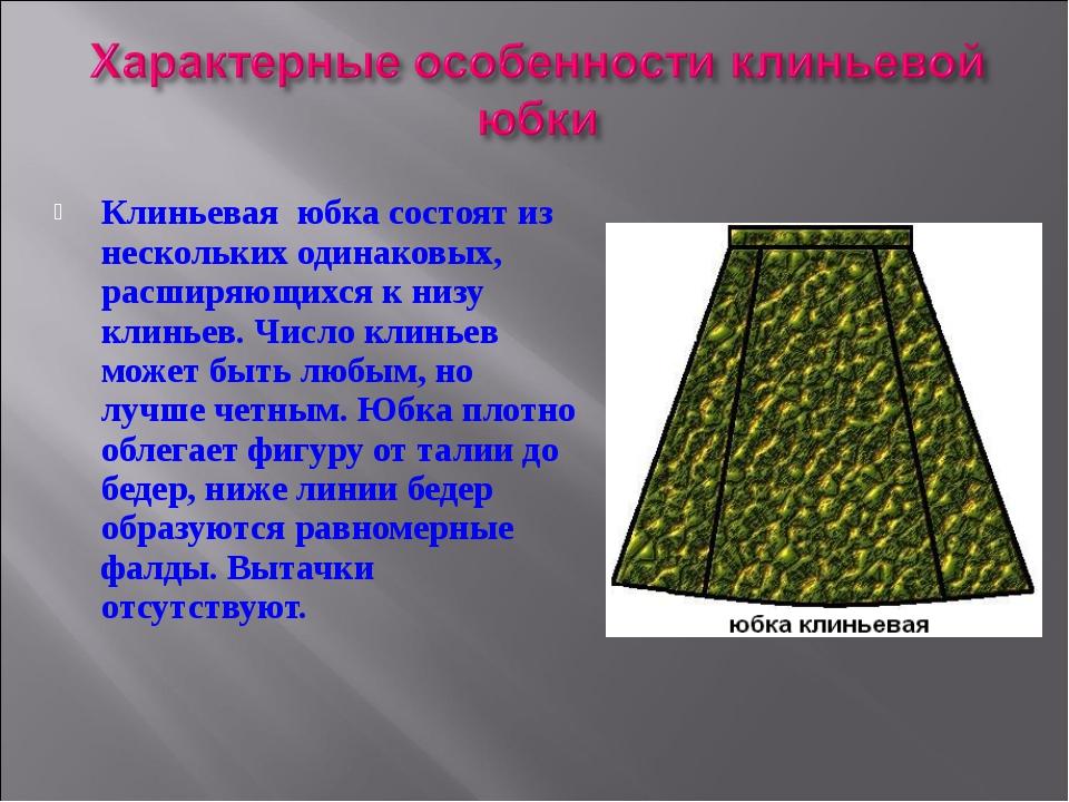 Клиньевая юбка состоят из нескольких одинаковых, расширяющихся к низу клиньев...