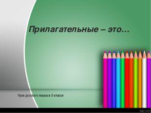 Прилагательные – это… Урок русского языка в 5 классе