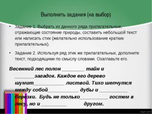 Выполнить задания (на выбор) Задание 1. Выбрать из данного ряда прилагательны