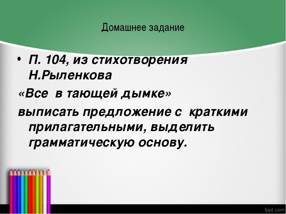 Домашнее задание П. 104, из стихотворения Н.Рыленкова «Все в тающей дымке» вы...