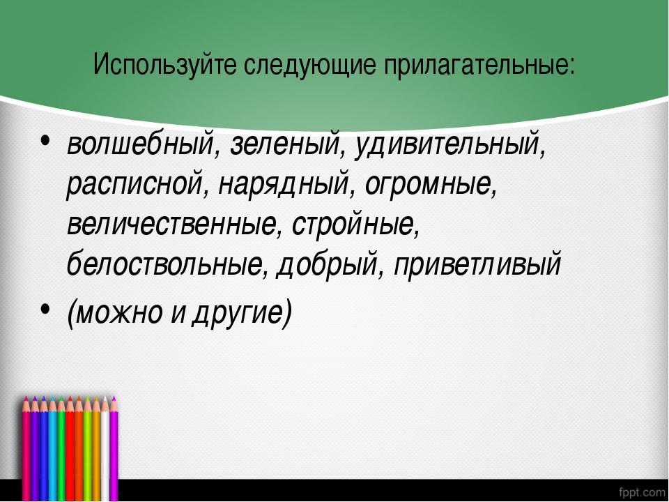 Используйте следующие прилагательные: волшебный, зеленый, удивительный, распи...