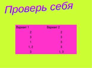 Вариант 1Вариант 2 22 33 13 1, 23 31, 3