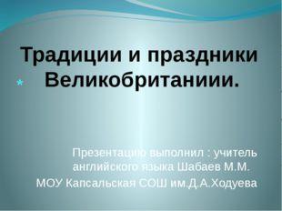 * Презентацию выполнил : учитель английского языка Шабаев М.М. МОУ Капсальска