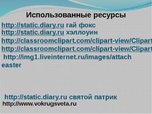 Использованные ресурсы http://static.diary.ru гай фокс http://static.diary.ru