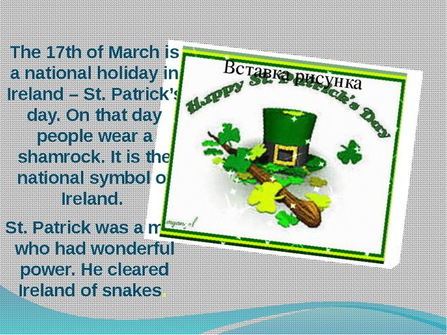 The 17th of March is a national holiday in Ireland – St. Patrick's day. On t...