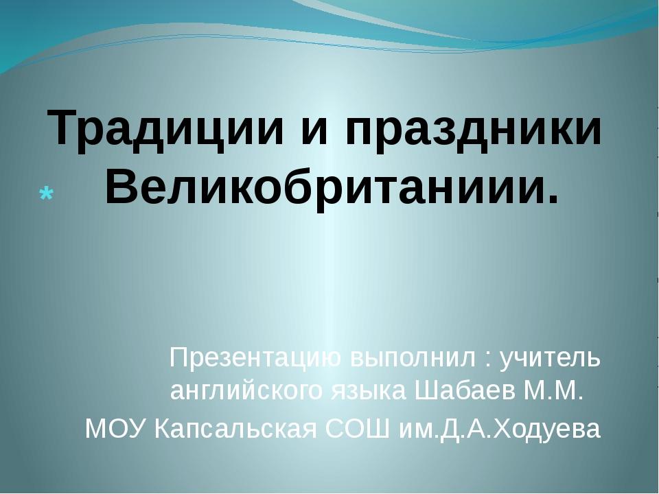 * Презентацию выполнил : учитель английского языка Шабаев М.М. МОУ Капсальска...