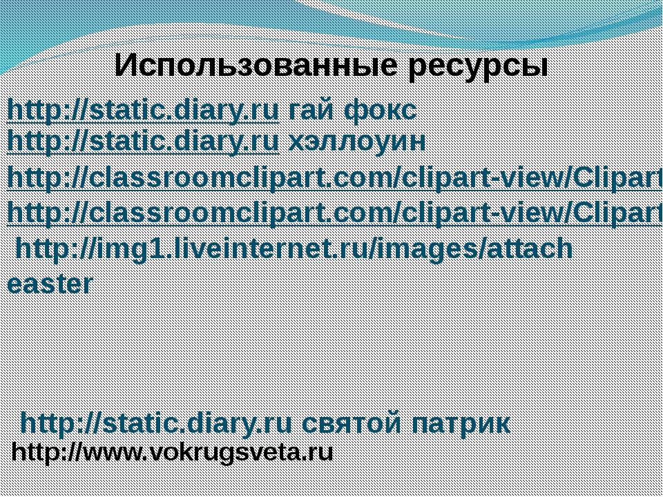 Использованные ресурсы http://static.diary.ru гай фокс http://static.diary.ru...