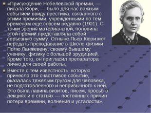 «Присуждение Нобелевской премии, — писала Кюри, — было для нас важным событие