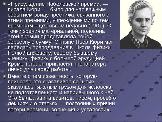 «Присуждение Нобелевской премии, — писала Кюри, — было для нас важным событие...