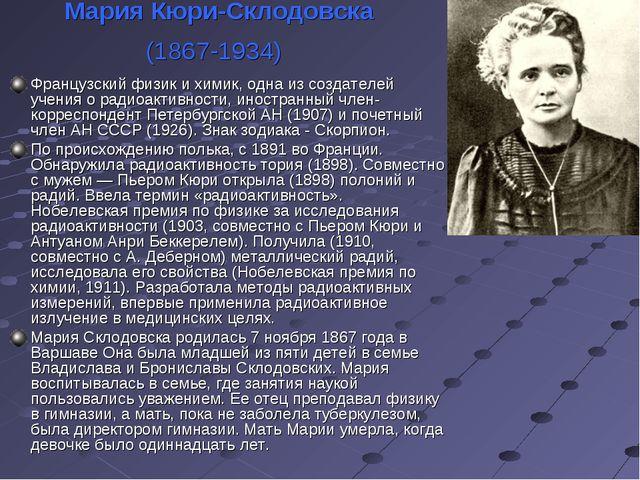 Мария Кюри-Склодовска (1867-1934) Французский физик и химик, одна из создател...