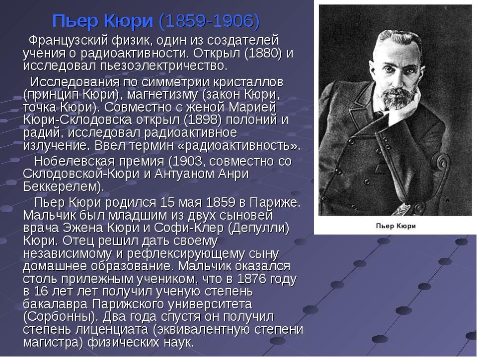 Пьер Кюри (1859-1906) Французский физик, один из создателей учения о радиоакт...