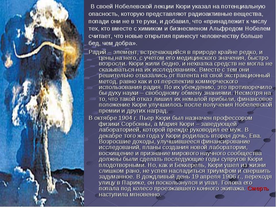 Радий – элемент, встречающийся в природе крайне редко, и цены на него, с уче...