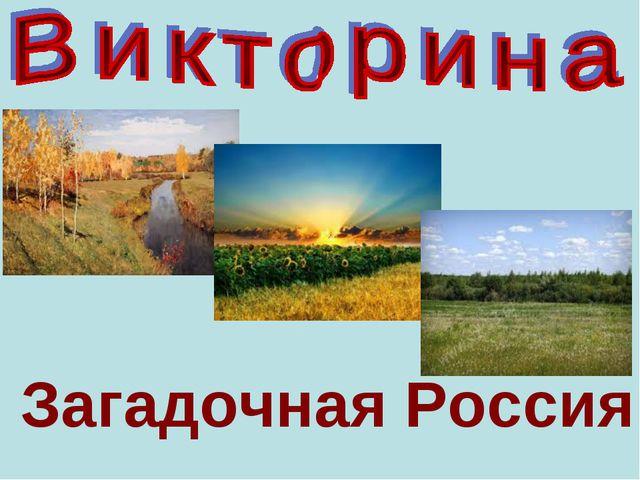 Загадочная Россия