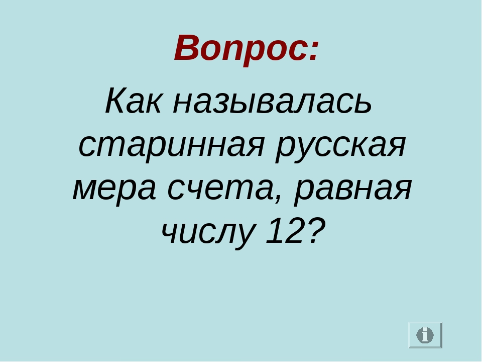 Вопрос: Как называлась старинная русская мера счета, равная числу 12?