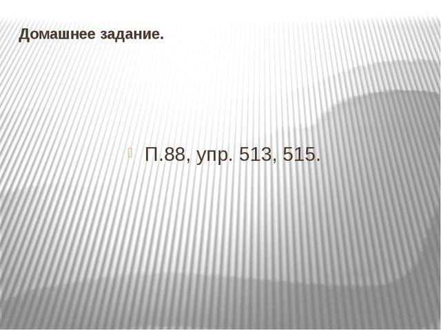 Домашнее задание. П.88, упр. 513, 515.