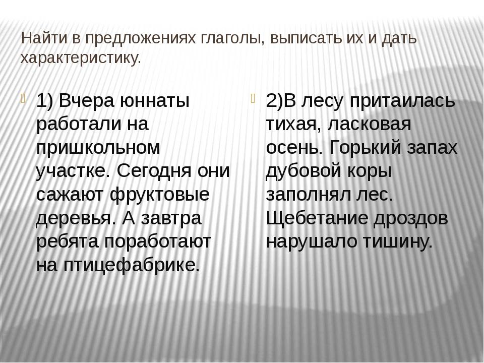 Найти в предложениях глаголы, выписать их и дать характеристику. 1) Вчера юнн...