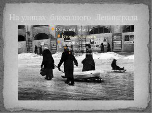 На улицах блокадного Ленинграда
