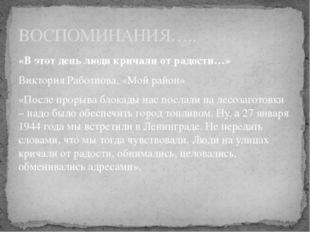 «В этот день люди кричали от радости…» Виктория Работнова, «Мой район» «После