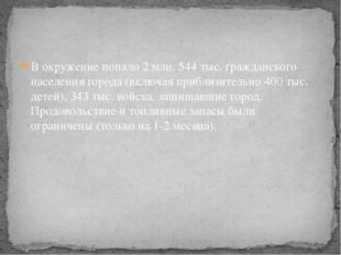В окружение попало 2 млн. 544 тыс. гражданского населения города (включая пр