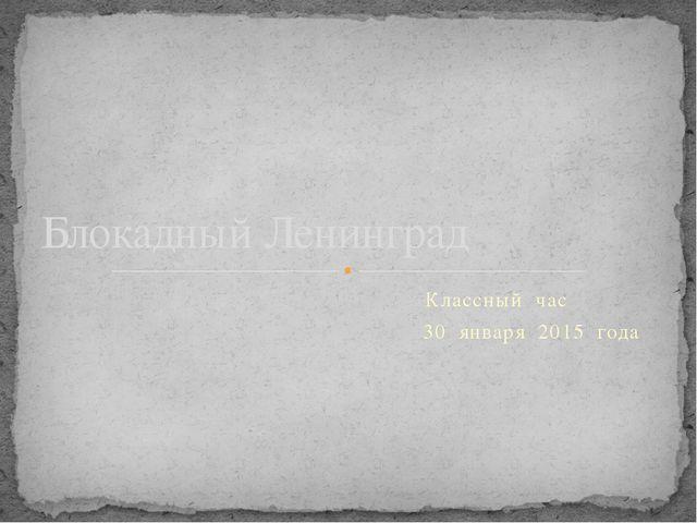 Классный час 30 января 2015 года Блокадный Ленинград