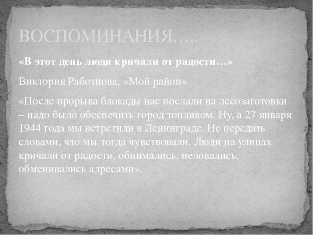 «В этот день люди кричали от радости…» Виктория Работнова, «Мой район» «После...