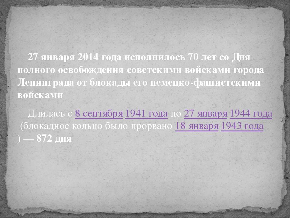 27 января 2014 года исполнилось 70 лет со Дня полного освобождения советским...
