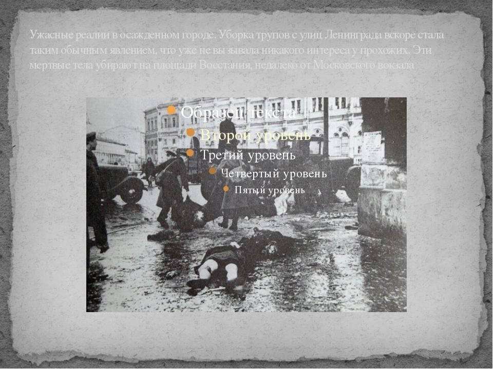 Ужасные реалии в осажденном городе. Уборка трупов с улиц Ленинграда вскоре ст...