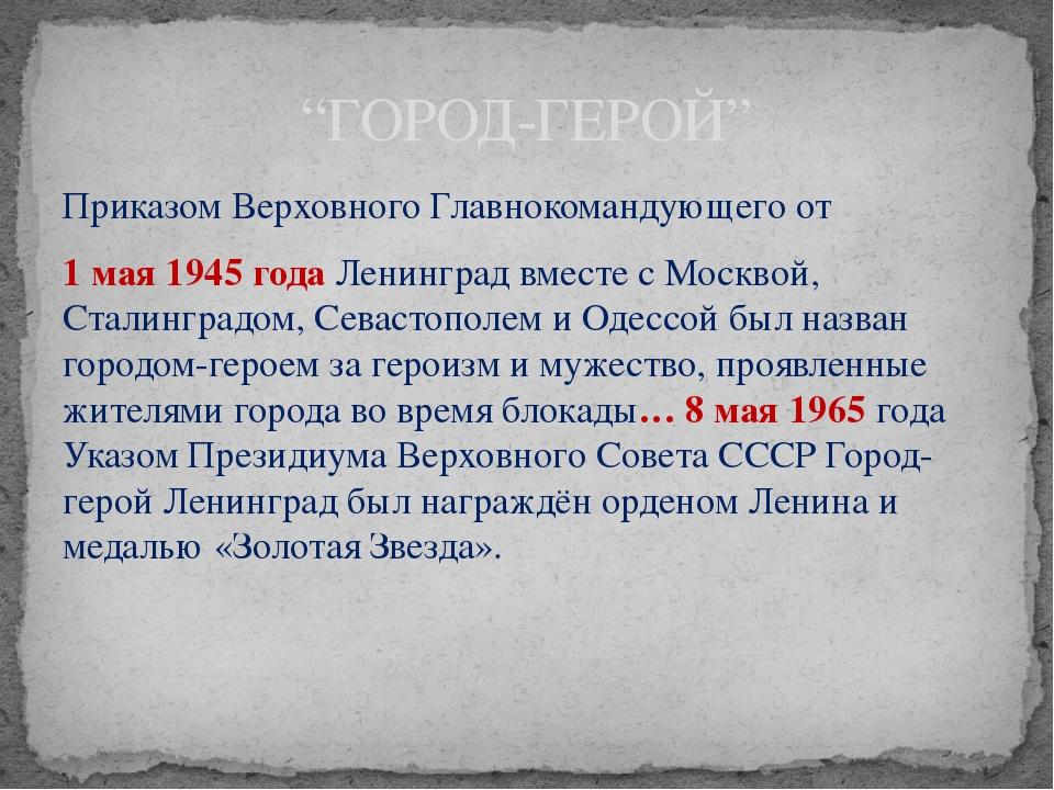 Приказом Верховного Главнокомандующего от 1 мая 1945 года Ленинград вместе с...