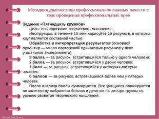 Методики диагностики профессионально важных качеств в ходе проведения професс