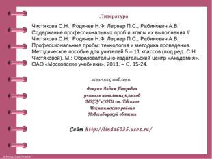Литература Чистякова С.Н., Родичев Н.Ф, Лернер П.С., Рабинович А.В. Содержани