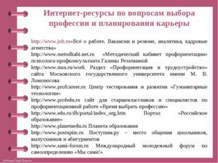 Интернет-ресурсы по вопросам выбора профессии и планирования карьеры http://w