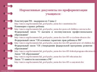 Нормативные документы по профориентации учащихся: Конституция РФ - выдержки и