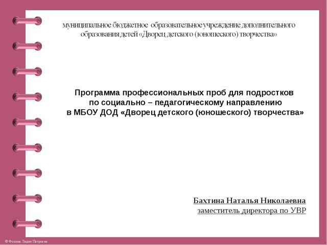 Программа профессиональных проб для подростков по социально – педагогическом...
