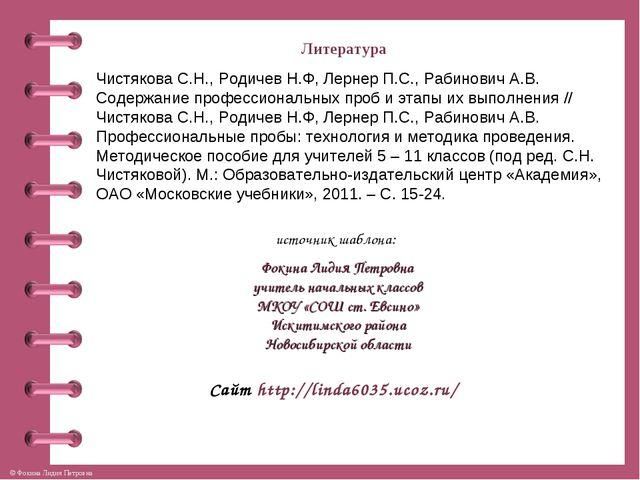 Литература Чистякова С.Н., Родичев Н.Ф, Лернер П.С., Рабинович А.В. Содержани...
