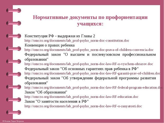 Нормативные документы по профориентации учащихся: Конституция РФ - выдержки и...