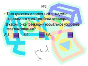 №5 Тело движется с постоянной по модулю скоростью по криволинейной траектории