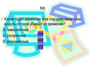№6 Каким будет движение тела под действием силы, модуль которой убывает со вр