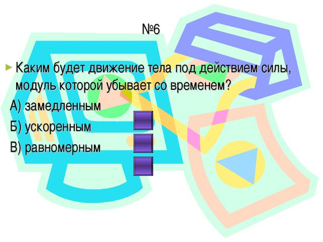 №6 Каким будет движение тела под действием силы, модуль которой убывает со вр...