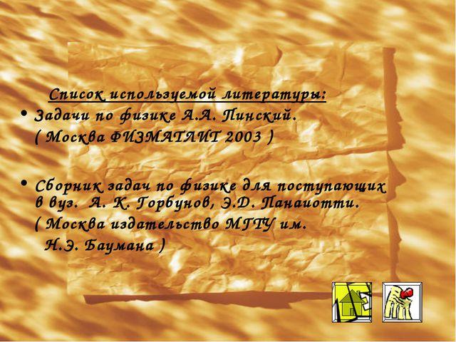 Список используемой литературы: Задачи по физике А.А. Пинский. ( Москва ФИЗМ...